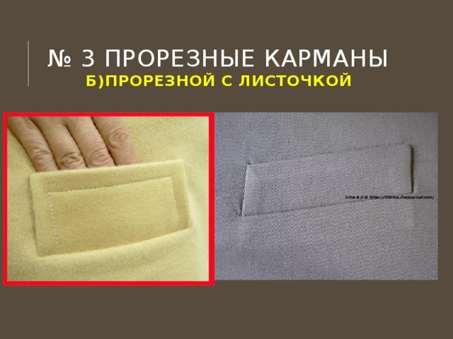 карманы прорезной желто серый