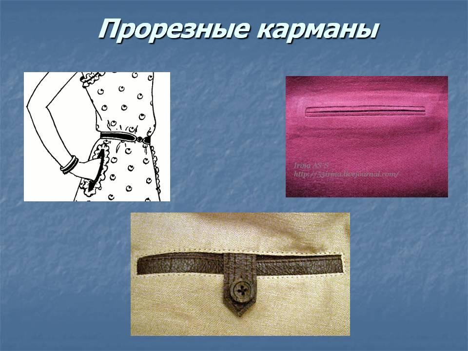 карманы прорезные