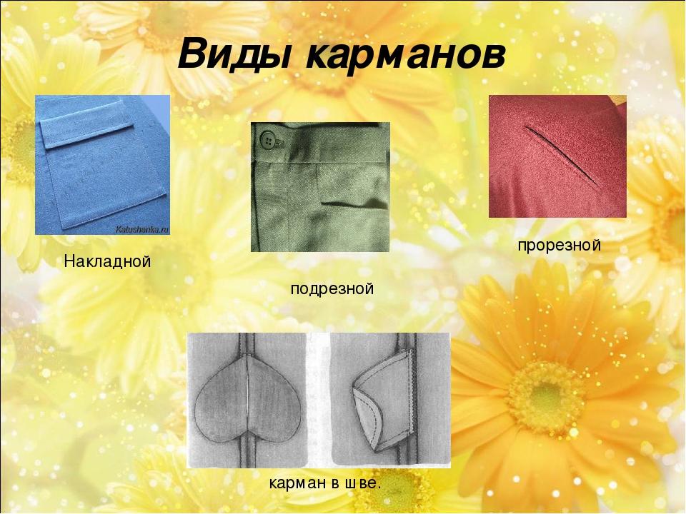 карманы виды на желтом