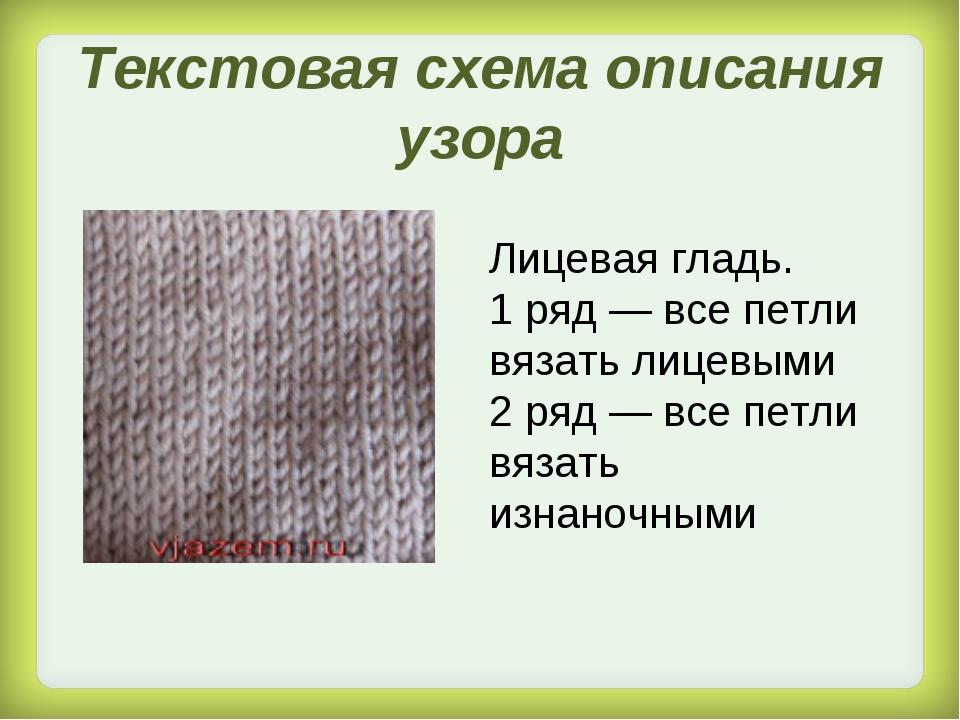 лицевая_гладь_3