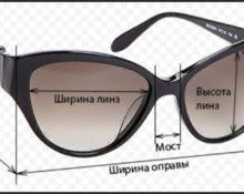очки размеры и названия
