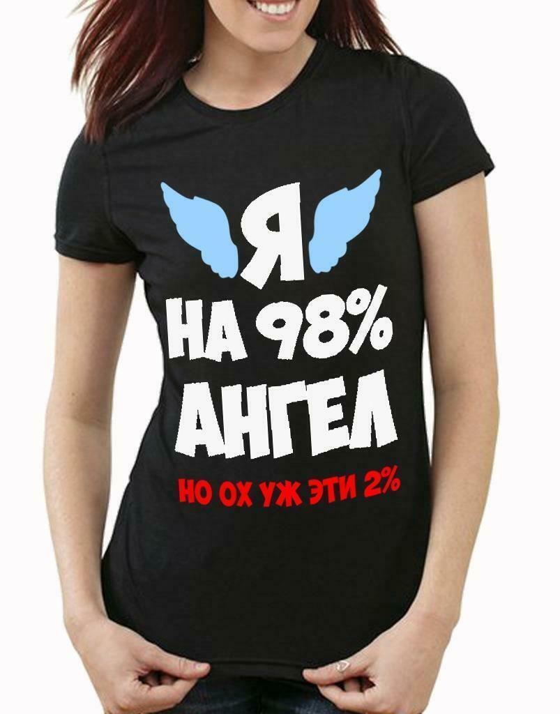 Футболка-женская-Я-на-98-ангел