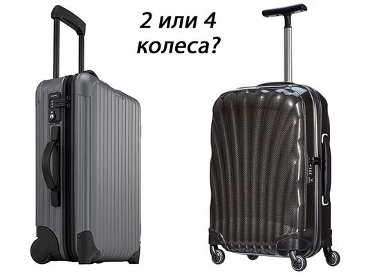 2 или 4 колеса