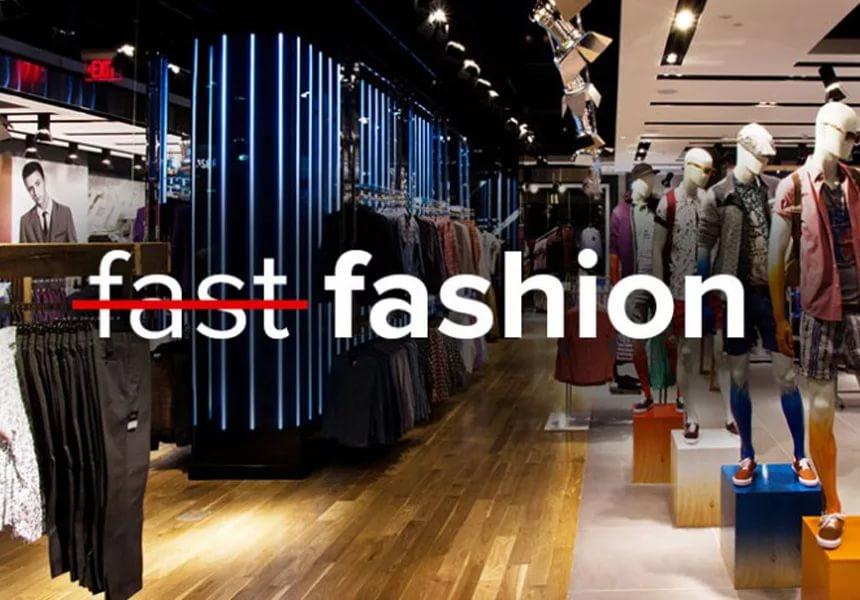мода не должна быть быстрой
