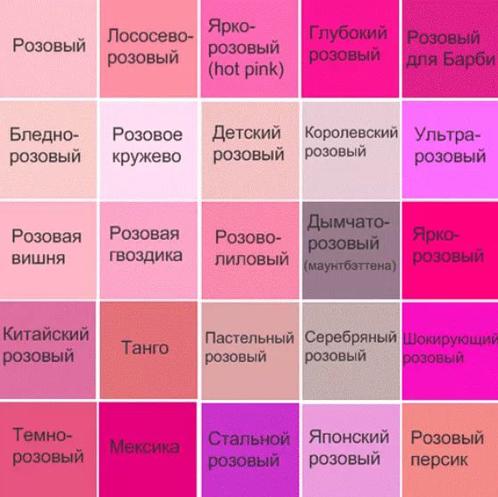 розовый оттенки