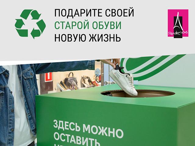 прием обуви