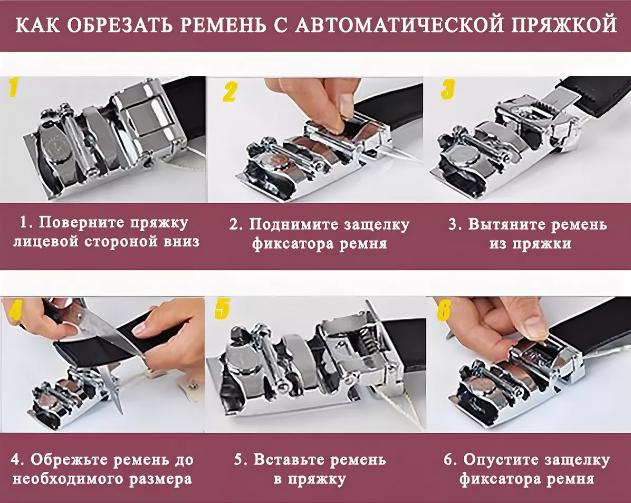 как обрезать ремень с автоматической пряжкой
