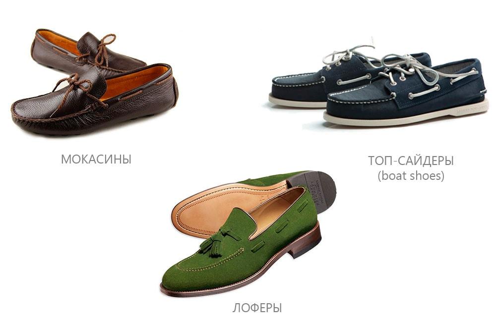 Мужские ботинки: мокасины, топ-сайдеры, лоферы