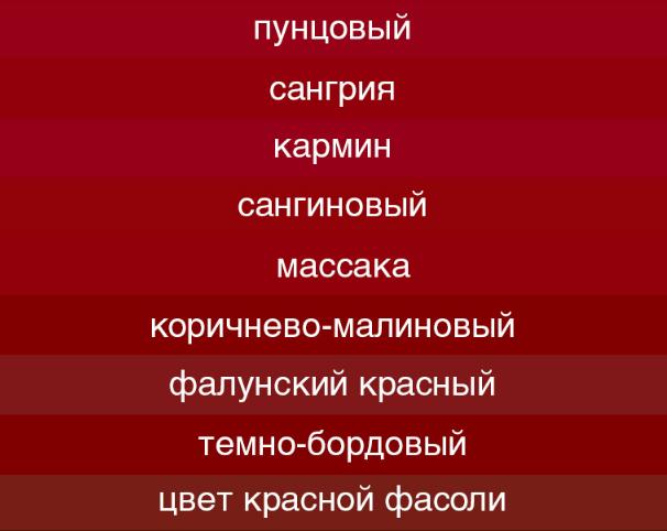 оттенки красного темного