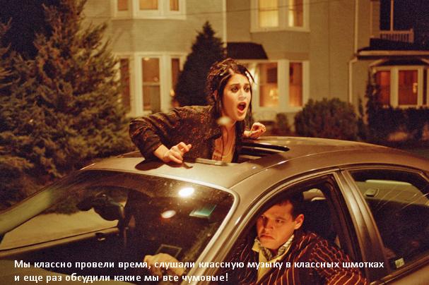 Дженис в машине