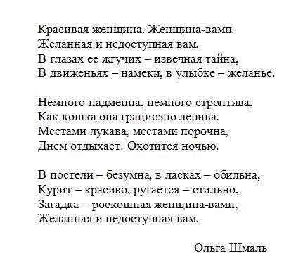 Стихотворение «Женщина-вамп».