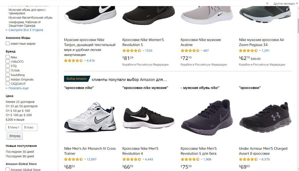 Интернет-магазин Amazon