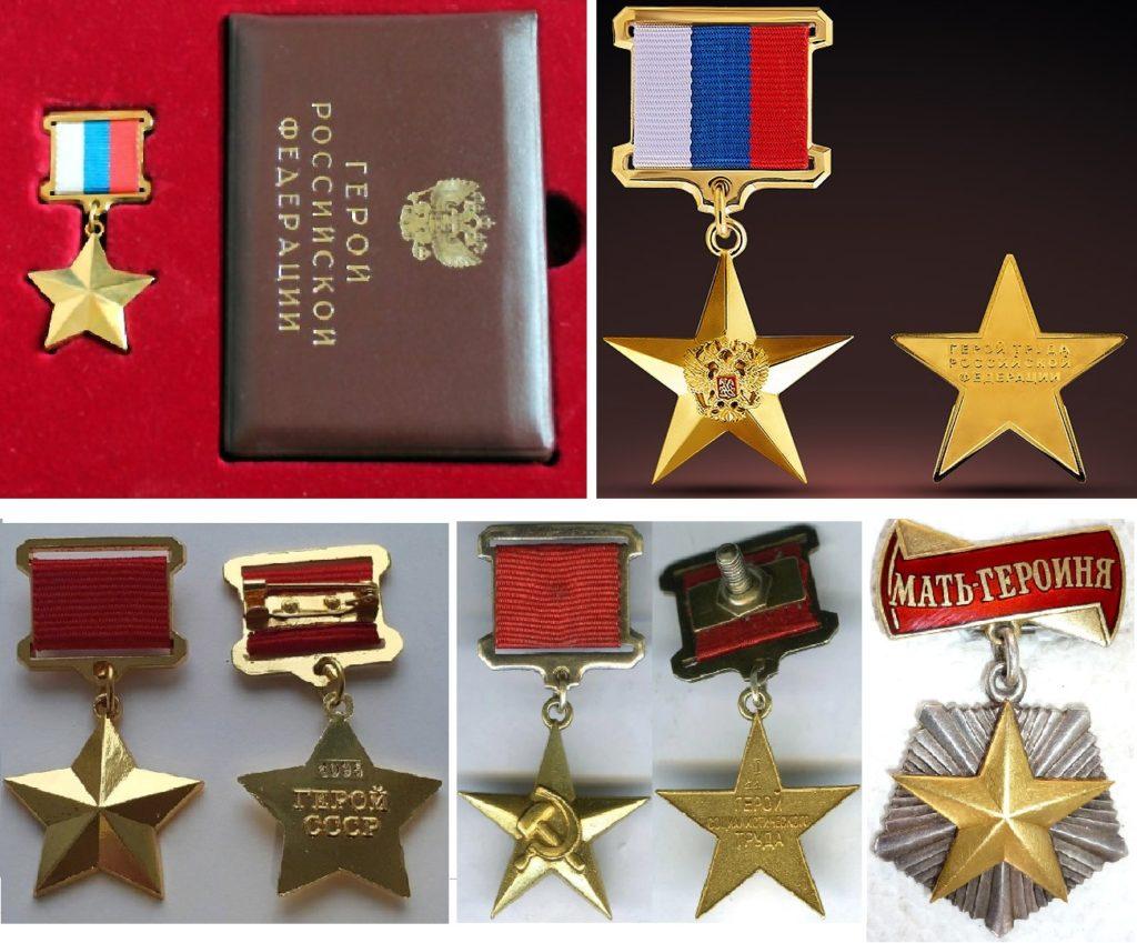 золотые звёзды героев