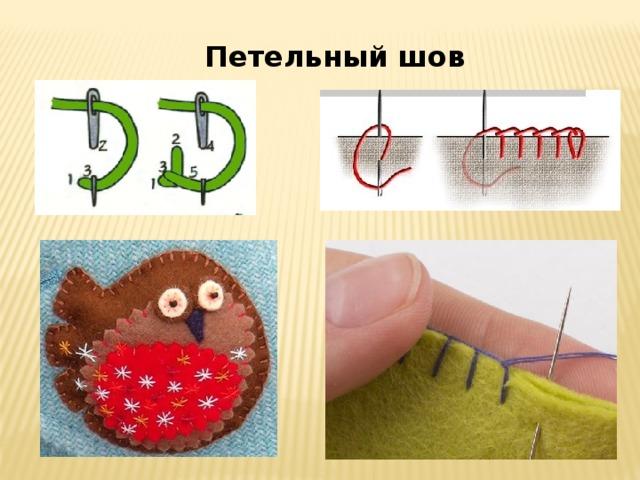 петельный шов вышивка