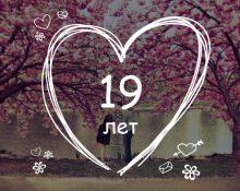 свадьба 19 лет