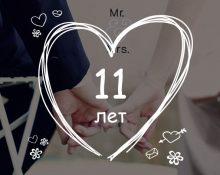 11 лет свадьбы