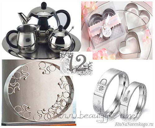 никелевая свадьба подарки