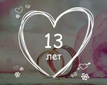 13-let-sovmestnoj-zhizni-kakaya-eto-svadba-i-kak-ee-otmechayut-25