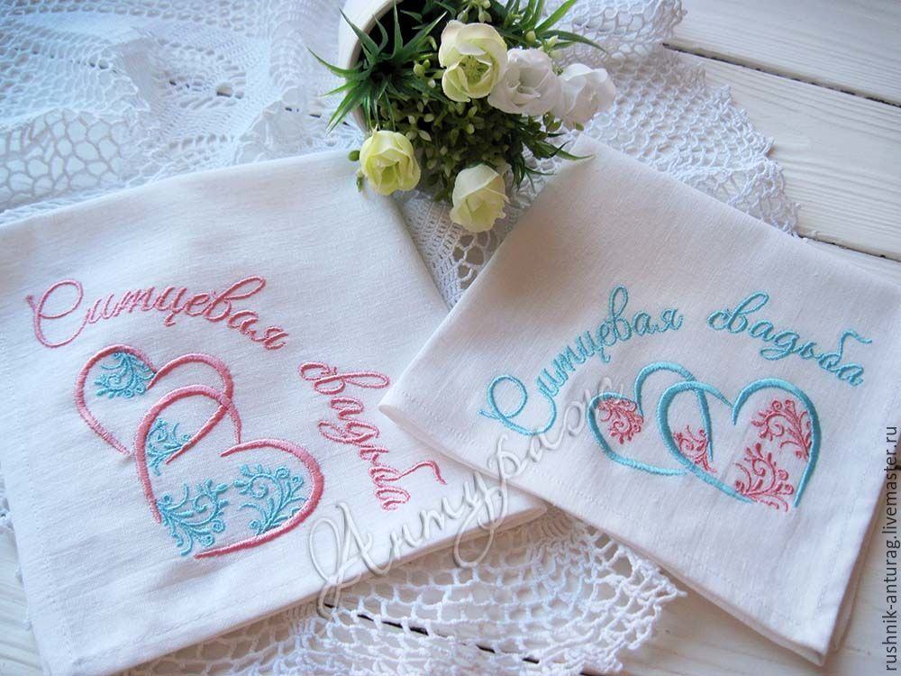 полотенца на ситцевую свадьбу