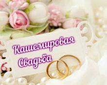 кашемировая свадьба 47