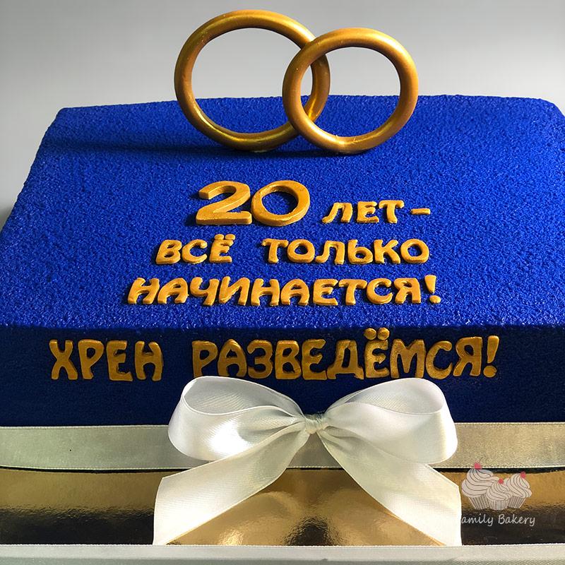 подарки на 20 лет свадьбы