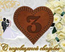 pozdravlenija_zhene_s_tretej_godovshhinoj_svadby