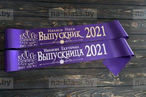 выпускник 2021