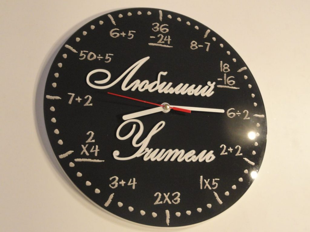 часы подарок учителю
