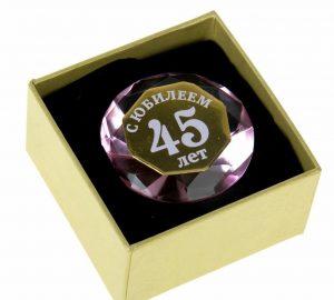 подарок на юбилей 45 женщине