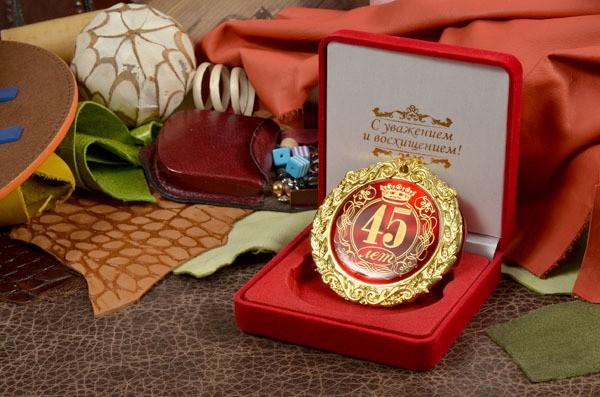 медаль на 45 лет