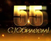 Лучшие-поздравления-мужчины-55-лет-с-днем-рождения
